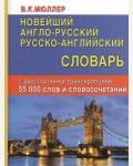 Мюллер В. Новейший англо-русский, русско-английский словарь с двусторонней транскрипцией. 55000 слов и словосочетаний.