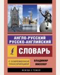 Мюллер В. Англо-русский русско-английский словарь с современной транскрипцией. Эксклюзивный самоучитель