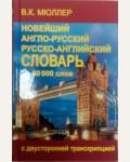 Мюллер В. Новейший англо-русский, русско-английский словарь с двухсторонней транскрипцией 60000 слов.