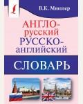 Мюллер В. Англо-русский. Русско-английский словарь. Карманная библиотека словарей: лучшее