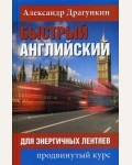 Драгункин А. Быстрый английский для энергичных лентяев. Продвинутый курс. PROанглийский