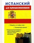 Керимова С. Испанский для путешественников. Разговорник для туристов