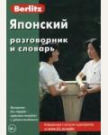 Японский разговорник и словарь. Berlitz