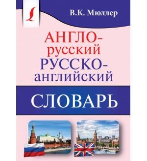 Мюллер В. Новый англо-русский. Русско-английский словарь. 130000 слов.