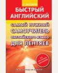 Матвеев С. Самый нужный самоучитель английского языка ДЛЯ ЛЕНТЯЕВ.
