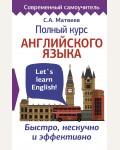 Матвеев С. Полный курс английского языка. Современный самоучитель