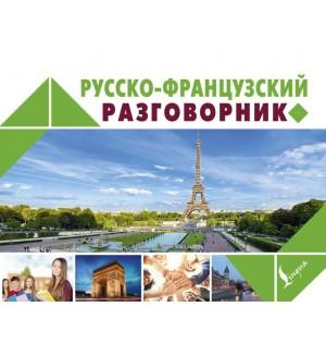 Русско-французский разговорник. Новый карманный разговорник