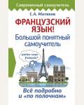 Матвеев С. Французский язык! Большой понятный самоучитель. Современный самоучитель