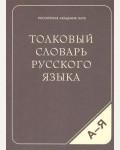 Толковый словарь русского языка. 120000 слов