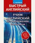 Матвеев С. Учим английский без напряжения. Новый подход. Быстрый английский