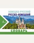 Немецко-русский русско-немецкий словарь. Новые карманные словари