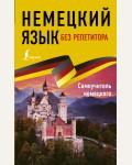 Нестерова Е. Немецкий язык без репетитора. Самоучитель немецкого языка. Иностранный без репетитора