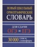 Кузьмина И. Новый школьный орфографический словарь для сдачи ОГЭ и ЕГЭ. 30 000 слов и словоформ