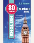 Матвеев С. 30 уроков английского языка. Иностранный за 30 уроков