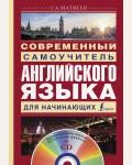Матвеев С. Современный самоучитель английского языка для начинающих (+ CD-ROM). Школа Матвеева