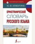 Алабугина Ю. Орфографический словарь русского языка. Популярный словарь