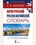 Матвеев С. Англо-русский русско-английский словарь с произношением. Популярный словарь