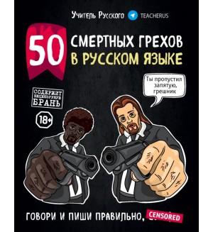 50 смертных грехов в русском языке. Говори и пиши правильно. Правила хорошего слова