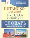 Ма Тяньюй. Китайско-русский русско-китайский словарь с произношением. Карманная библиотека словарей: лучшее