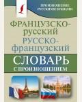 Матвеев С. Французско-русский русско-французский словарь с произношением. Карманная библиотека словарей: лучшее