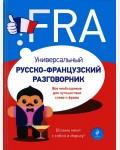 Кобринец О. Универсальный русско-французский разговорник. Современный разговорник