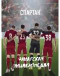 Спартак. Фанатская энциклопедия