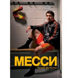 Балаге Г. Месси. Гений футбола. Иконы спорта