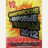 Реднидж К. Олимпийские и мировые рекорды 2012