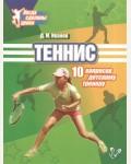 Иванов Д. Теннис.10 вопросов детскому тренеру. Когда сделаны уроки
