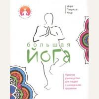 Керр М. Большая йога. Йога без границ.
