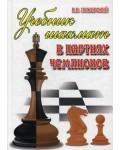 Пожарский В. Учебник шахмат в партиях чемпионов. Учебное пособие