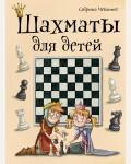 Чеваннес С. Шахматы для детей. Шахматы и шашки для детей