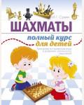 Сухин И. Шахматы. Полный курс для детей. Шахматы для детей