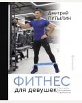 Путылин Д. Фитнес для девушек. Тело мечты без тренеров и диетологов. Фитнес Рунета