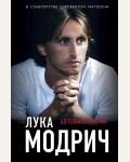 Модрич Л. Маттеони Р. Лука Модрич. Автобиография. Иконы спорта