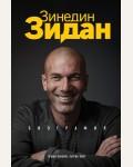 Филипп Ж. Форт П. Зинедин Зидан. Биография. Иконы спорта