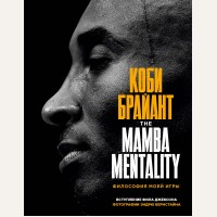 Брайант К. Коби Брайант. The Mamba Mentality. Философия моей игры. Подарочные издания. Спорт
