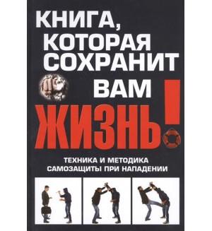 Беззубенко В. Книга,которая сохранит вам жизнь!Техника и методика самозащиты при нападении.