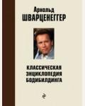 Шварценеггер А. Классическая энциклопедия бодибилдинга. Подарочные издания. Спорт