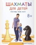 Чендлер М. Шахматы для детей. Поставь папе мат! Вы и ваш ребенок