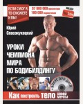 Спасокукоцкий Ю. Как построить тело своей мечты.Уроки чемпиона мира по бодибилдингу + DVD-диск Звезда YouTube