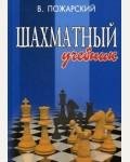 Пожарский В. Шахматный учебник. Книга для юных шахматистов, их родителей и тренеров. Шахматы