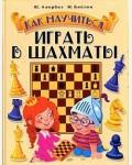 Авербах Ю. Бейлин М. Как научиться играть в шахматы.