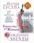 Гусева М. Гимнастика для женщин