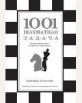 Месса Р. 1001 шахматная задача. Интерактивная книга, которая учит выигрывать. Шахматный клуб