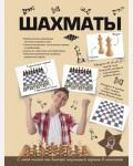 Шахматы. Для самых любознательных