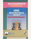 Владимиров Я. 1000 шахматных задач. Шахматный университет