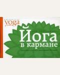 Макарова Ю. Йога в кармане. Краткое рук-во по самостоятельной практике для начинающих. Библиотека Yoga Journal