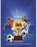 Рэднедж К. Все звезды мирового футбола в одной книге.