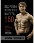 Гордовский А. Здоровье и красивая фигура после 50. Фитнес Рунета